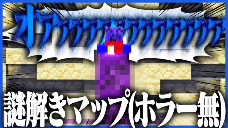 【謎解き脱出】どんなゲームでも絶叫しちゃう男『喪失メロディア』#3 【マインクラフト】