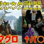 ゲームの衝撃的なネタ武器3選