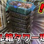 【メダルゲーム】新しいフォーチュントリニティで一撃万枚を取りたい!3日目【精霊の至宝祭】