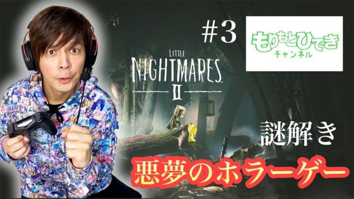【深夜のホラーゲーム】リトルナイトメア2 #3