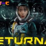リターナルゲーム実況ライブ!#3 PS5専用タイトルRETURNALをプレイLIVE〈RETURNAL/PS5版〉
