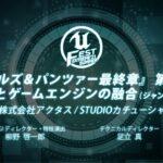 『ガールズ&パンツァー 最終章』第3話 アニメとゲームエンジンの融合(ジャングル完結編) | UNREAL FEST EXTREME 2021 SUMMER