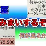 【レトロゲーム福袋】駿河屋の『何かのソフト30本セット福袋』開封