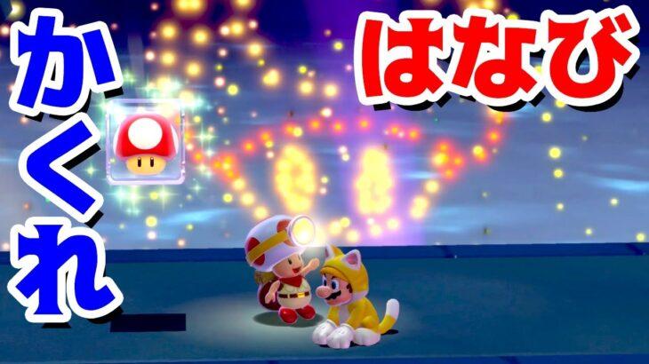 【ゲーム遊び】#30 スーパーマリオ3Dワールド 5-2 サーカスの隠れ花火! はじめての3Dワールドを2人でいくぞ!【アナケナ&カルちゃん】Super Mario 3D World