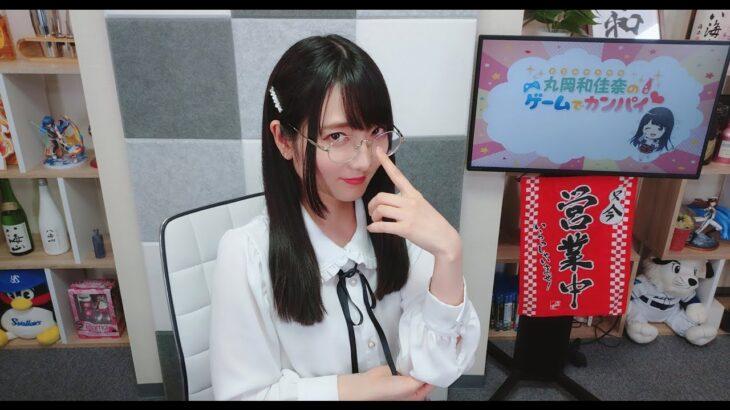 丸岡和佳奈のゲームでカンパイ♡(第32回放送)