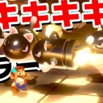 【ゲーム遊び】#35 スーパーマリオ3Dワールド 5-7 キキキキキキキラー はじめての3Dワールドを2人でいくぞ!【アナケナ&カルちゃん】Super Mario 3D World