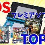 【ゆっくり解説】3DSプレミアソフトランキングTOP10!【レトロゲーム好き必見!名作・神ゲー、クソゲーも!?】