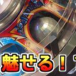 【メダルゲーム】新しいフォーチュントリニティで一撃万枚を取りたい!4日目【精霊の至宝祭】