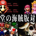 【総集編】海外でバズった任天堂のヤバい海賊版ゲーム対策4選  【Anti Piracy Screen】【コピーガード】