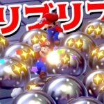【ゲーム遊び】#44 スーパーマリオ3Dワールド 6-戦車と6-C ブリブリブリブリ はじめての3Dワールドを2人でいくぞ!【アナケナ&カルちゃん】Super Mario 3D World