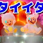 【ゲーム遊び】#47 スーパーマリオ3Dワールド 城-3 イタイイタイコンビw はじめての3Dワールドを2人でいくぞ!【アナケナ&カルちゃん】Super Mario 3D World