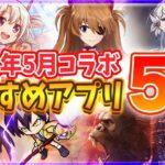 【おすすめアプリゲーム】リセマラするなら今!本当に面白いスマホゲーム5選!!