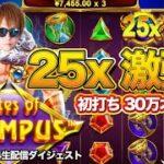 🔥新カジノ!$50 ベットは怖くない!解説付き【オンラインカジノ】【Junglespins kaekae】【高額BET】