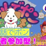 【ゲーム】パネポン 視聴者参加型!#51【通話でポン】