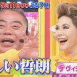 『オトラクション』5/11(火) 出川哲朗が音感ゲームで快挙☆これが新しい哲朗だ!! SP【TBS】