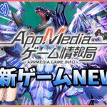 【ゲームニュース 5/12】『転スラ新作アプリ』CBT募集開始、『sin七つの大罪』事前登録開始、『オーバーエクリプス』事前登録10万人突破…など