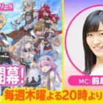 『ルーンファクトリー5』ファンタジー生活ゲーム最新作【ファミ通LIVE:MC前島亜美 #091】