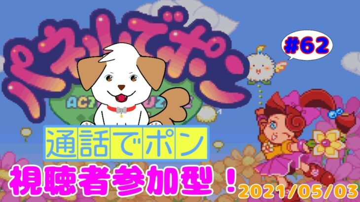 【ゲーム】パネポン 視聴者参加型!#62【通話でポン】