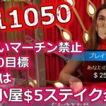 #69【ギャンブル借金地獄】-$11050をバカラとスロットで返済したい!【ボンズカジノ】