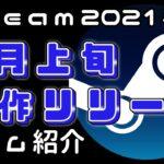 【6月上旬】Steam新作紹介おすすめPCゲームリリース予定紹介【2021年】