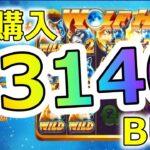 #71【ギャンブル借金地獄】-$10000をWOLF HAWLの高額FS購入$3140buyでスロット一撃返済狙い!【ボンズカジノ】