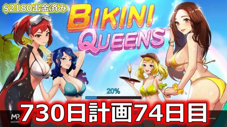 【730日計画74日目】ビキニクイーンズからのバカラ!オンラインカジノで300万円稼ぐ記録動画!