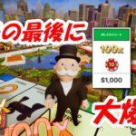 【毎日カジノ#79】飲みながらモノポリーやったら10万儲かった!