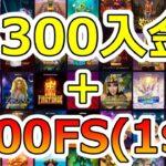 【#9】カジノミーで$300入金+ヴァンパイア$1ステイク100回ボーナスで勝負!