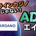 【仮想通貨 ADA/Cardano(エイダ/カルダノ)】オンラインカジノだけじゃない人気のコイン!