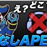 【超過酷】ゲーム音なしでAPEXやってみたら、想像以上にカオスで難しかった【エーペックス/APEX】