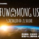 【AmongUs】FuwAmong Us【NMB48のゲーム実況】