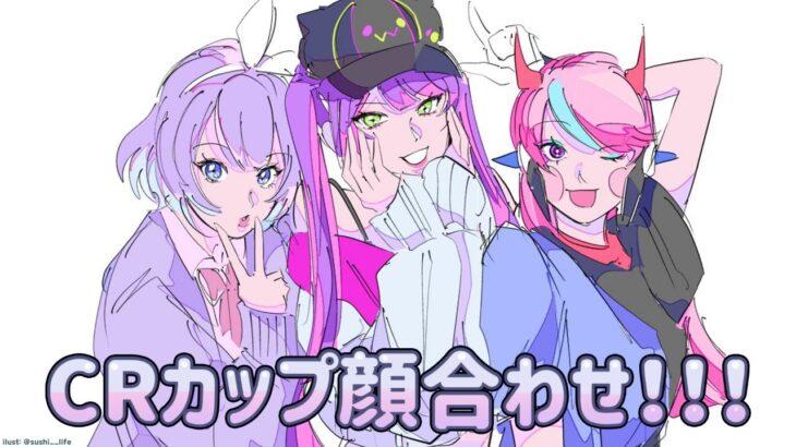【Apex Legends】CRカップ顔合わせ~!【ゲーム配信】
