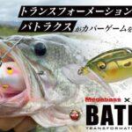 水面炸裂!! トランスフォーメーション・ソフトプラグ「BATRA-X」フロッグゲーム! / 小塚拓矢