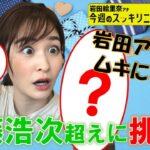 ゲーム三昧!!【岩田アナ 今週のスッキリニュースBEST③】