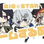 BIG☆STARで色んなゲームする配信【ドッジボール / unrailed / お絵描き /とにかく色々】