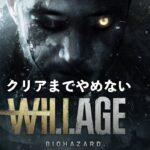 【ゲーム実況】BIOHAZARD VILLAGE クリアするまでやめません。