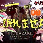 あじ秋刀魚のゲーム実況 BIOHAZARDリベレーションズ2 クリア耐久 # あじ子ンチ