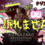 あじ秋刀魚のゲーム実況 BIOHAZARDリベレーションズ2 クリア耐久 #3 # あじ子ンチ