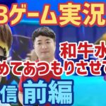 BKBゲーム実況生配信前編~和牛水田初めてのあつもり~