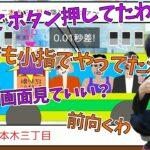 リミッター解除しまくる野田とBKB【自宅ゲーム部切り抜き】【次おります早押しバス】