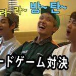 【BTS日本語字幕】バンタンボードゲーム/ BTS Board Game