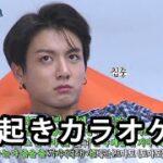 【BTS日本語字幕】バンタン夢うつつゲーム/ BTS Half Asleep Game
