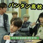 【BTS日本語字幕】バンタンボ体ゲーム/ BTS High School Drama