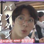【BTS日本語字幕】バンタン合宿/バスでおやつ争奪戦ゲーム🚌🍗#1