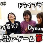 【BTS/Dynamite】第二回サビ早歌いゲームやったら白熱しすぎてまさかの結末にwww【日常】