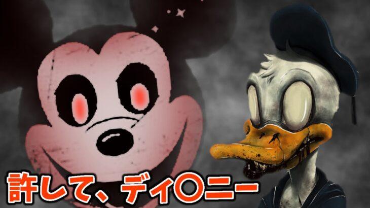 【D社.EXE】どんなホラーゲームよりも、ディ〇ニーに削除されるのが怖い・・・(日本語字幕 実況プレイ)