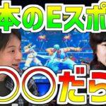 【ひろゆき/ウメハラ】日本のEスポーツは○○だらけ!!ウメハラとひろゆきが考える日本のEスポーツの在り方【切り抜き】