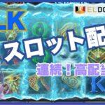 【オンラインカジノ】ELKのスロット配信!!3万円スタート♪(エルドアカジノ)