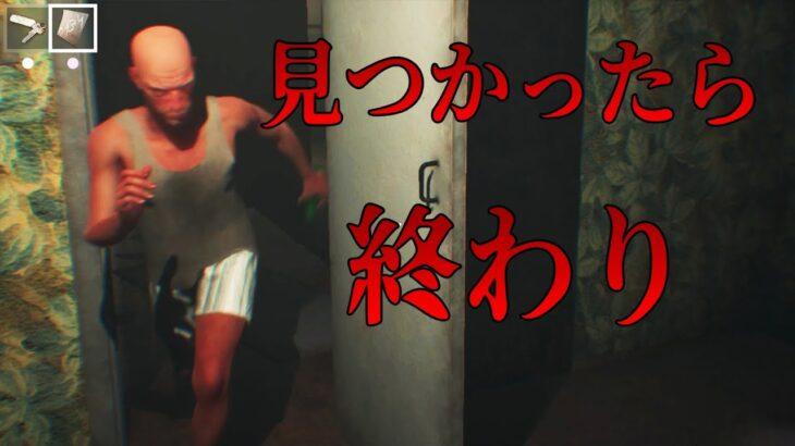 【EXIT FROM】殺人者が潜むアパートから脱出するホラーステルスゲーム