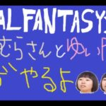 【FF14】西村さんとゆいPさんと宝の地図生配信だっつーの☆☆